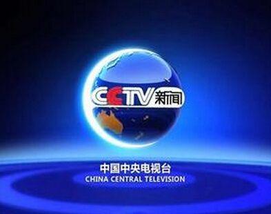 """2021年CCTV-1/CCTV-13""""巅峰新闻套""""广告价格"""