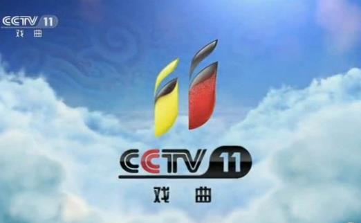 2020年CCTV-11戏曲频道 广告刊例表