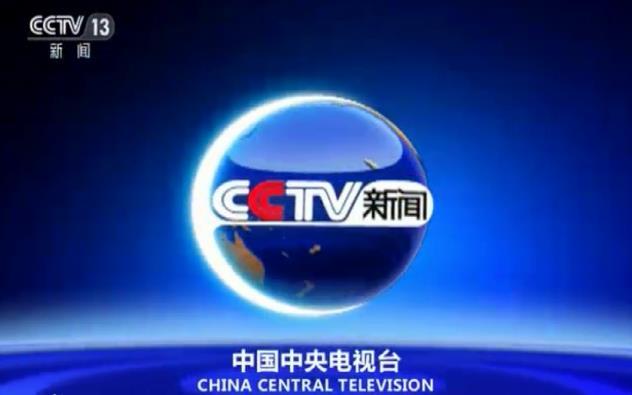 2020年CCTV-13新闻频道刊例价格
