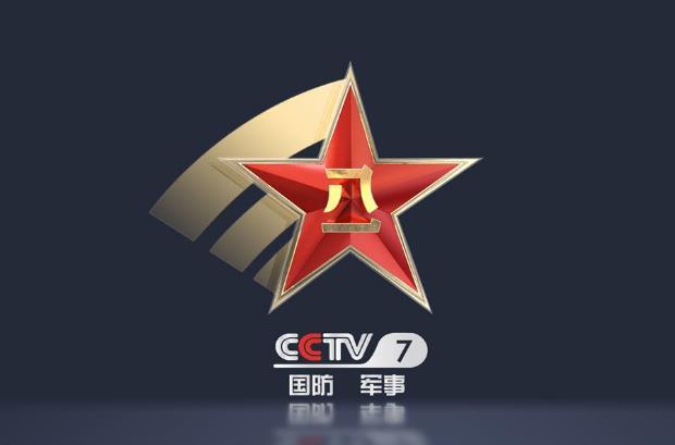 2020年CCTV-7军事频道_全天栏目及时段刊例价格