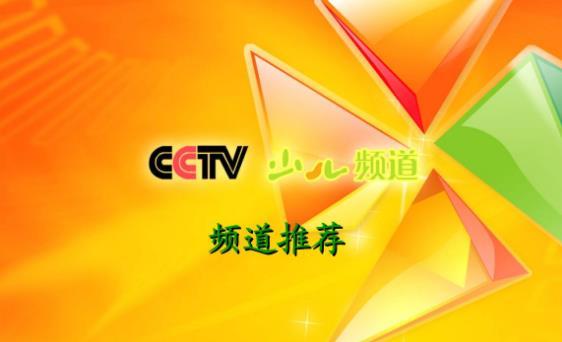 2020年CCTV-14少儿频道广告刊例价