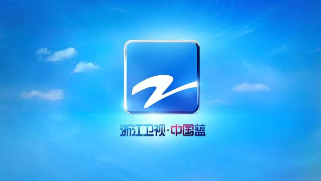 2020年浙江卫视招商广告刊例价格