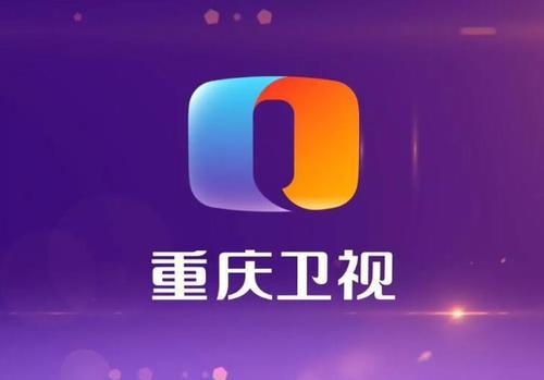 2020年重庆卫视广告资源征订刊例价格表