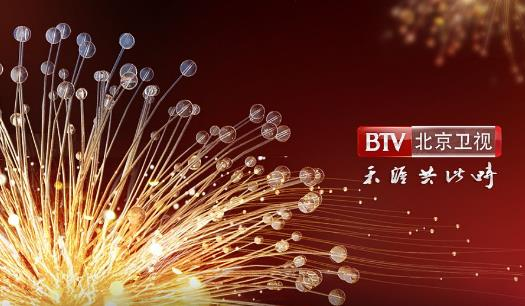 2020年北京卫视广告刊例价格表