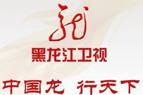 2020年黑龙江卫视广告刊例价格表(白天)