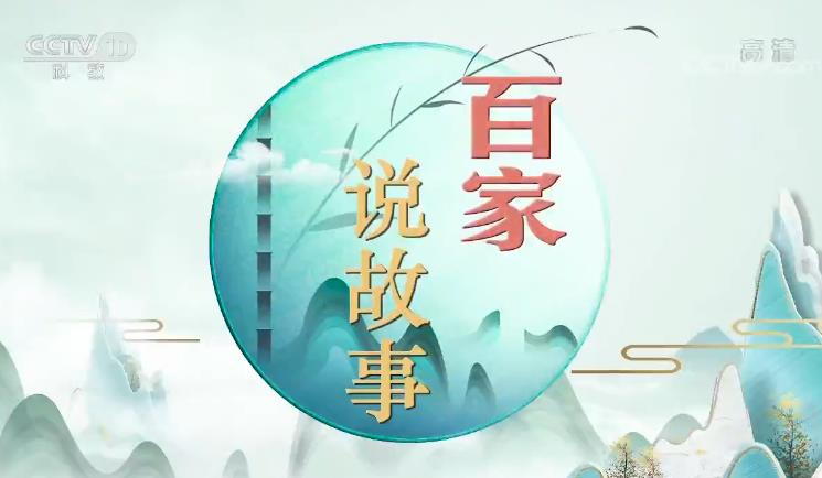 2020年CCTV-10《百家说故事》联合特约