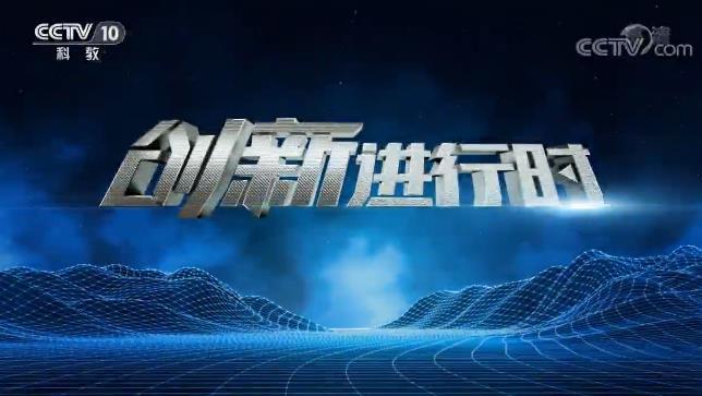 2020年CCTV-10《创新进行时》联合特约