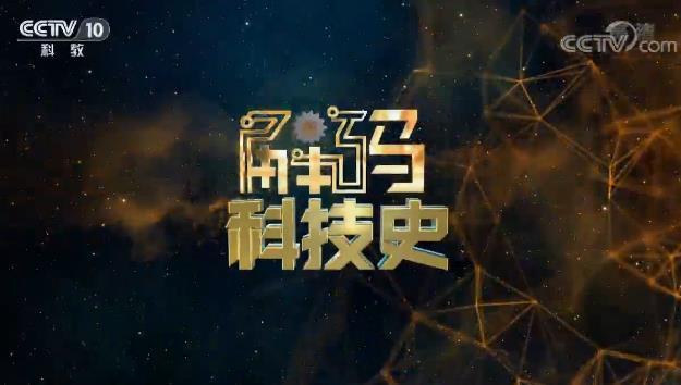 2020年CCTV-10《解码科技史》联合特约