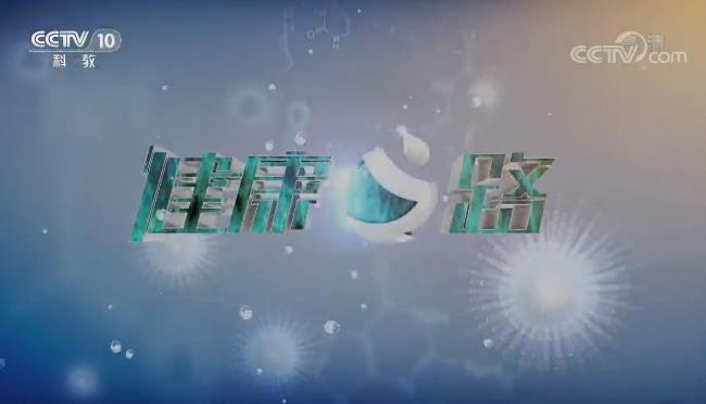 2020年CCTV-10《健康之路》联合特约
