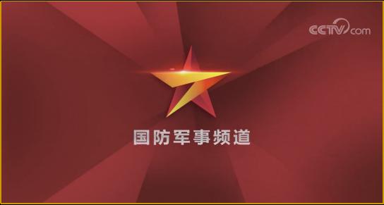 2020年CCTV-7精品军事栏目中插B_全天5次标板特项