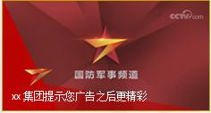 2020年CCTV-7频道合作特项_提示收看
