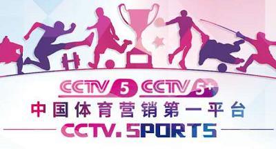 2020年 CCTV-5体育频道 全天广告套装