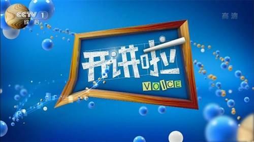 2021 年 CCTV-1《开讲啦》独家冠名