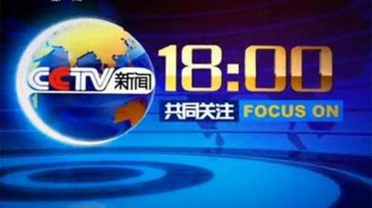 2021 年 CCTV-新闻 《共同关注》独家特别呈现