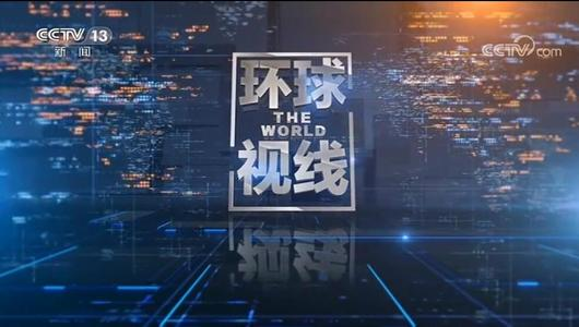 2021 年 CCTV-新闻 《环球视线》独家特别呈现