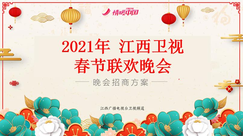 2021年江西卫视春节联欢晚会 招商方案