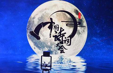 2021 年 CCTV《中国诗词大会》(第六季) 独家特约