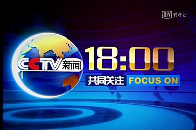 2021年CCTV-13 《共同关注》白酒特项