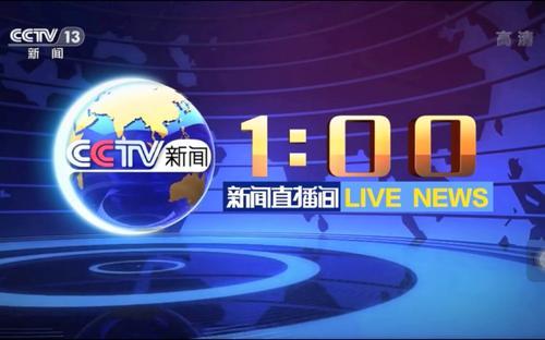 2021年CCTV-13 《新闻直播间》白酒特项