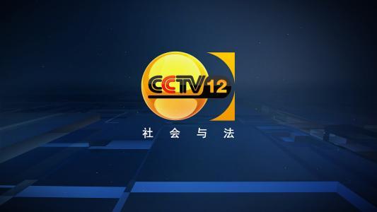 2021 年 CCTV-12 社会与法频道白天优选硬广套装