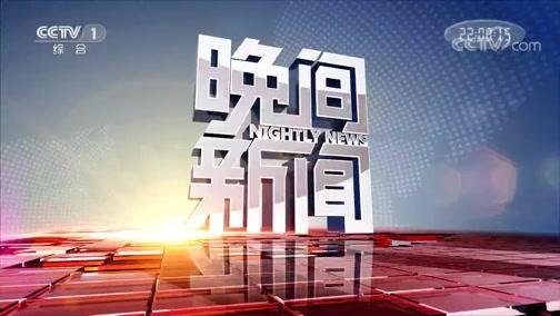 2021年CCTV-1《晚间新闻》中资源刊例