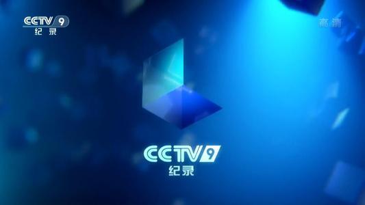 CCTV-9纪录频道中插广告刊例表