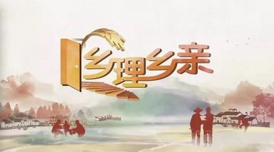 2021年CCTV-17《乡理乡亲》独家冠名