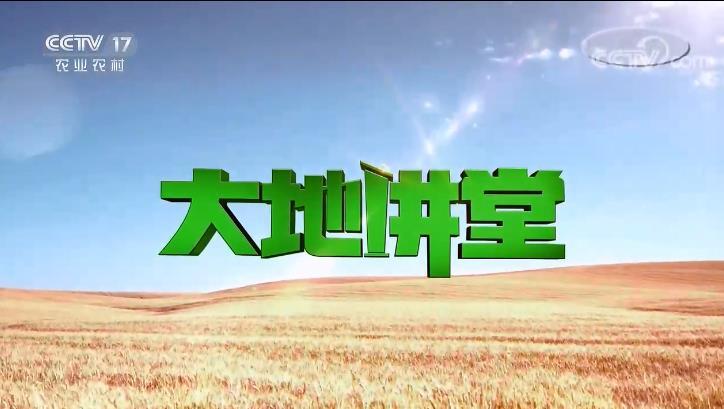 2021年CCTV-17《大地讲堂》独家冠名