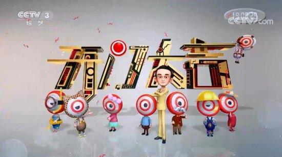2021 年 CCTV-3《开门大吉》独家冠名