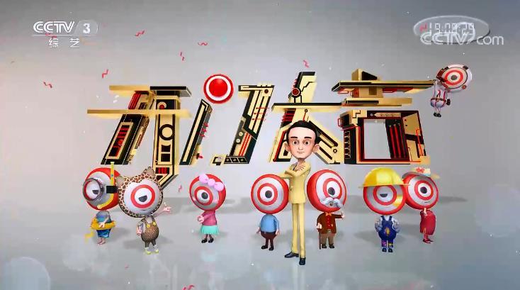 2021 年 CCTV-3《开门大吉》特约播映