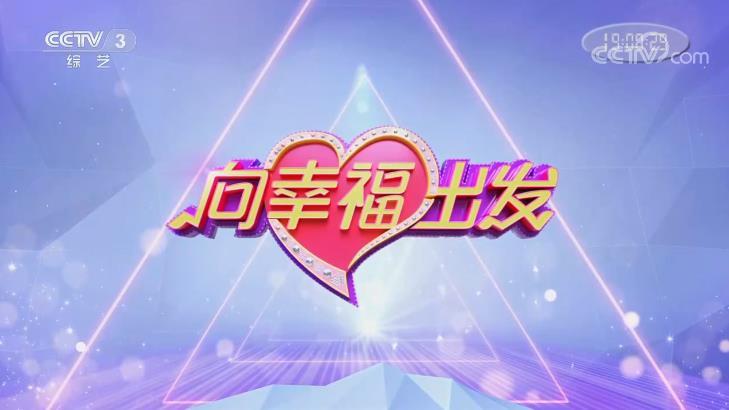 2021 年 CCTV-3《向幸福出发》特约播映