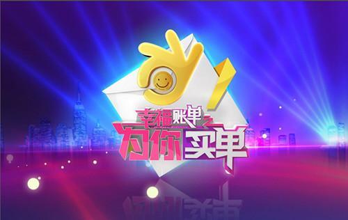 2021 年 CCTV-3《幸福账单》独家冠名