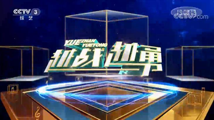 2021 年 CCTV-3《越战越勇》独家冠名
