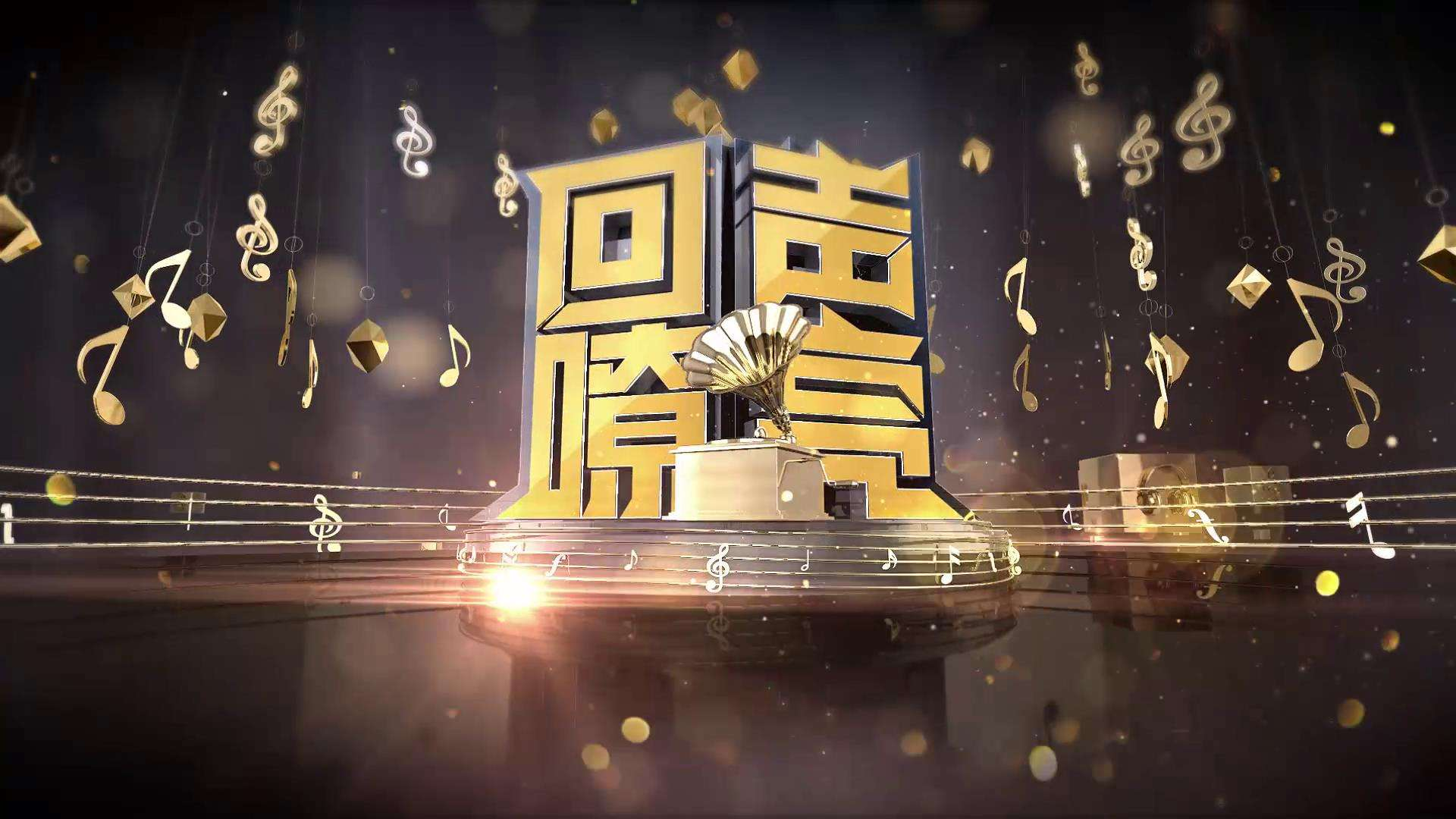 2021 年 CCTV-3《回声嘹亮》独家冠名
