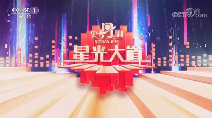 2021 年 CCTV-3《星光大道》特约播映