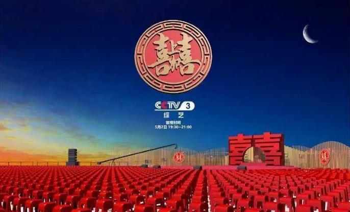 2021 年 CCTV-3《喜上加喜》独家冠名