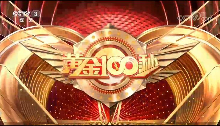2021 年 CCTV-3《黄金 100 秒》特约播映