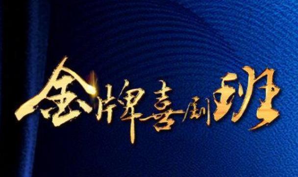 CCTV-3《金牌喜剧班》(第二季)独家冠名
