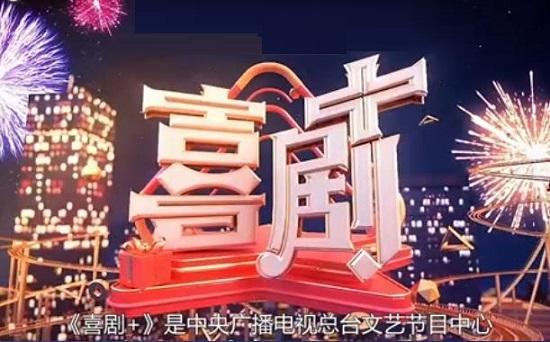 CCTV-3《喜剧+》(第二季)独家冠名