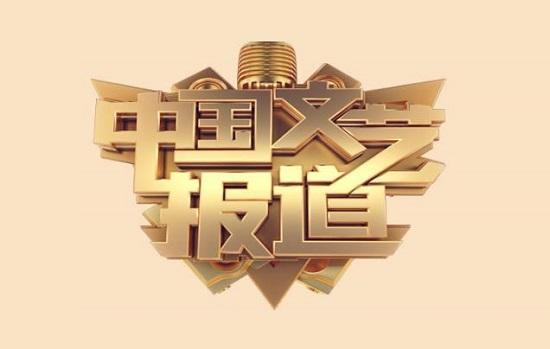 2021 年 CCTV-3《中国文艺报道》独家冠名