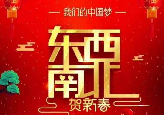 2021 年 CCTV-3《东西南北贺新春》独家冠名