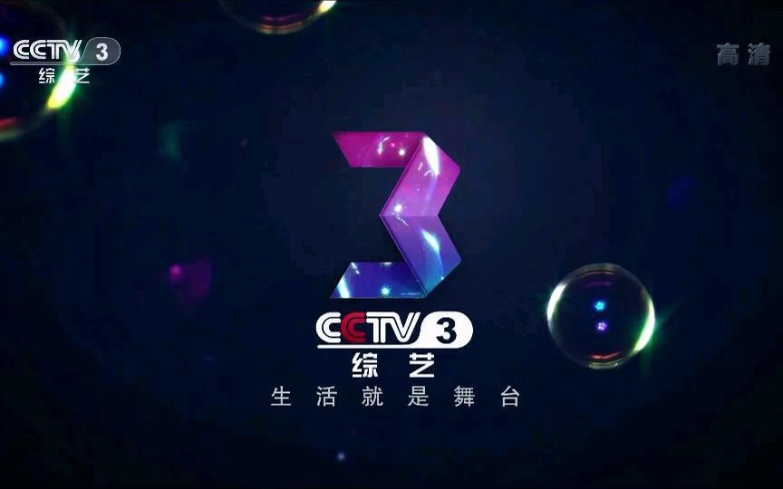 2021 年 CCTV-3《除夕特别节目》独家冠名