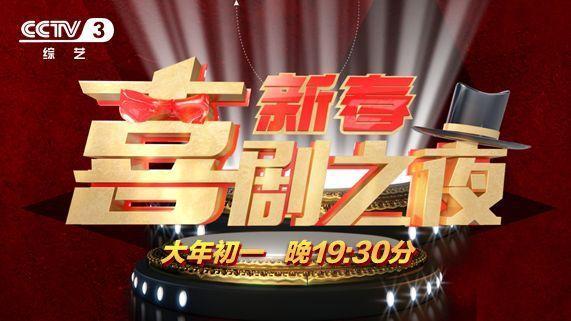 2021 年 CCTV-3《新春喜剧之夜》独家冠名
