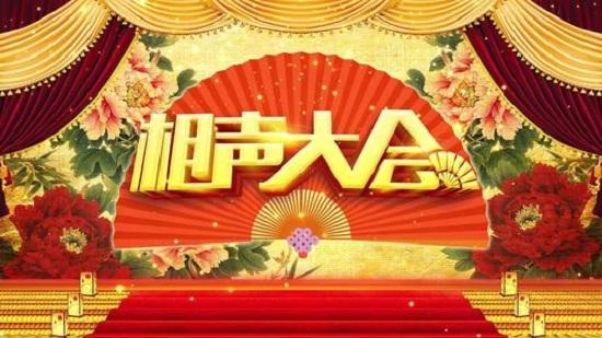 2021 年 CCTV-3《新春相声大会》独家冠名