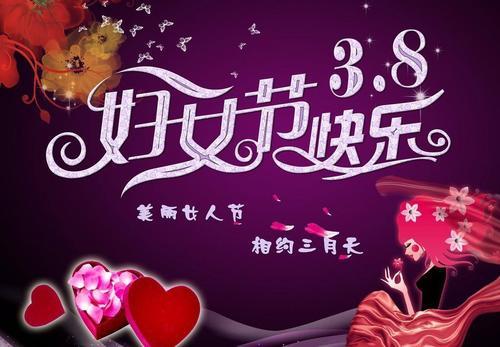 2021 年 CCTV-3《妇女节特别节目》独家冠名