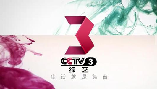 2021 年 CCTV-3 综艺频道全年节日特别支持