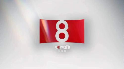 2021 年 CCTV-8《旋律里的中国》独家冠名