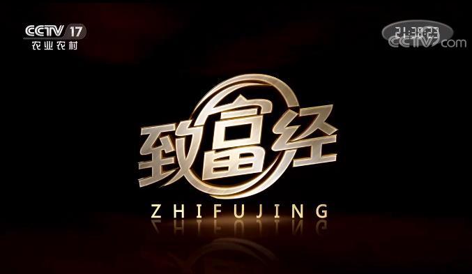 2021年CCTV-17《致富经》独家冠名
