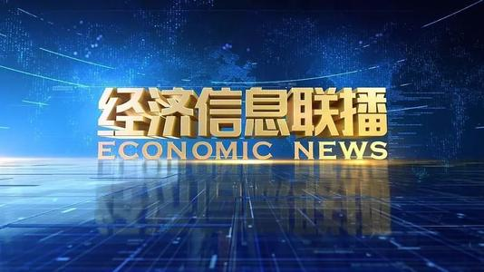 2021年CCTV-2《经济信息联播》资源刊例