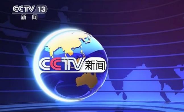 2021年CCTV-13晚间21:30资源介绍及刊例价格